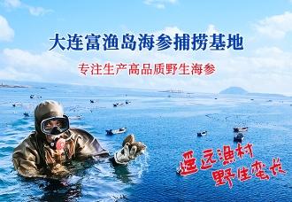 富渔岛生态海洋基地